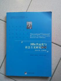 国际共运史与社会主义研究辑刊(2014年卷总第4卷)