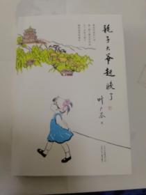 叶广芩签名  耗子大爷起晚了