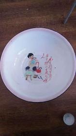 儿童们团结起来,学做新中国的新主人  【人物搪瓷盆】品好  1968年