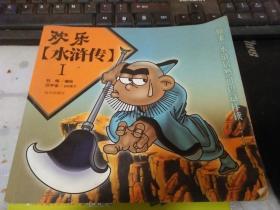 欢乐《水浒传》(第一册))