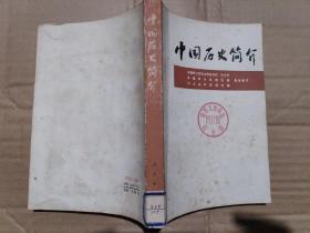 中国历史简介