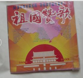 大碟 36首中华光辉经典祖国赞歌