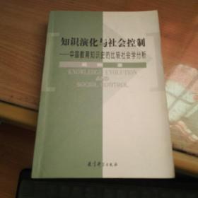 知识演化与社会控制中国教育知识史的比较社会学分析
