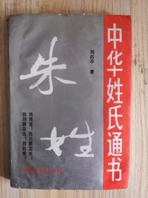 中华姓氏通书—朱姓
