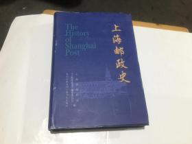 上海邮政史(大32开硬精装有护封)