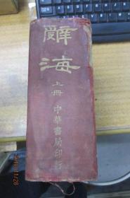 民国25年版:辞海(上册)  中华书局