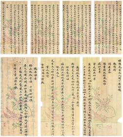 贺锡福(1812-1881) 致焦佑瀛信札一通