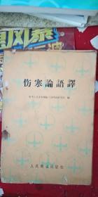 伤寒论语译 1959年1版1印