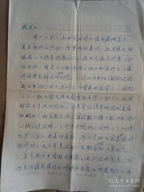 湖南文史馆员颜震潮 致宋槐芳信札3页