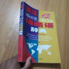 英汉国际经贸、国际金融缩略语辞典