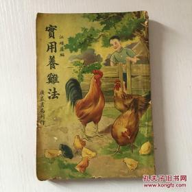 实用养鸡法 民国30年再版