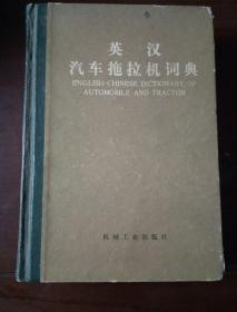 英汉汽车拖拉机词典