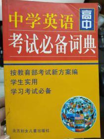 《中学英语考试必备词典(高中)》