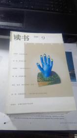 读书(2003/9)