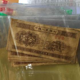 第二套人民币 纸分币壹分 266