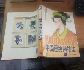 中国画绘制技法(附光盘)(全彩印刷)