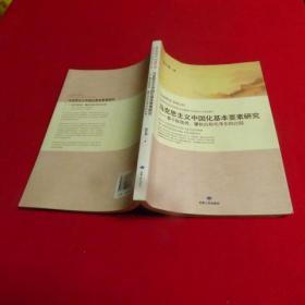 马克思主义中国化的基本要素研究