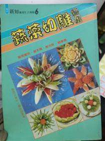 新知实用生活专辑 6《蔬菜切雕艺术》盘面摆饰·基本篇·应用篇·观摩篇