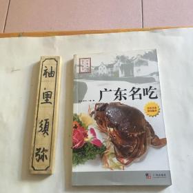 中国名吃厨艺荟萃:广东名吃