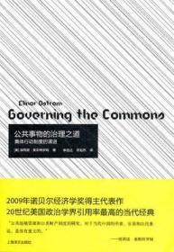 现货正版 公共事物的治理之道——集体行动制度的演讲_埃莉诺.奥斯特罗姆_