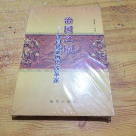 治国之境:诗词镜鉴历代改革家