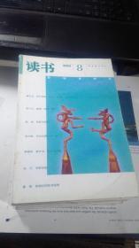 读书(2003/8)