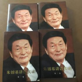 朱镕基讲话实录(全四册平装 )正版