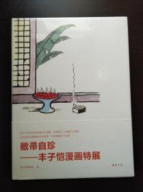 敝帚自珍:丰子恺漫画    全新塑封正版