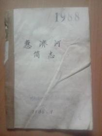 惠济河简志(硬笔书法手写本16开24页,蒋正淸编写于1988年9月)