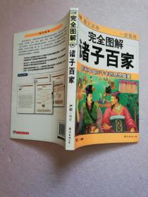 完全图解诸子百家:影响中国三千年的思想盛宴【实物拍图】