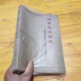 诸葛亮治国策:诸葛亮《便宜十六策》今译读本