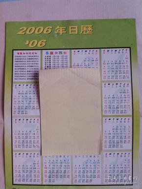 年历卡 月历卡 日历卡 星座卡  2006年历卡 心情卡