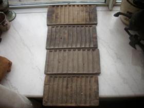 清末民国晋商文化-装铜元的【商号钱板】4个合售!品如图!尺寸约31/16厘米