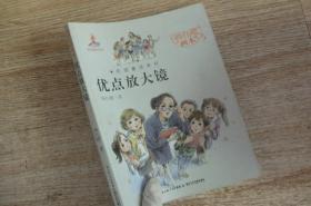 杨红樱画本·校园童话系列:优点放大镜