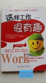 这样工作很有趣 任月园  编著 中国纺织出版社 9787506474092