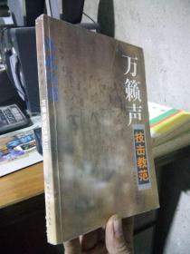 万籁声技击教范 2003年一版一印3000册  未阅美品