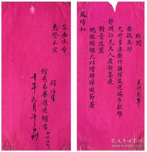 毕道远(1810-1889) 致卫荣光信札一通
