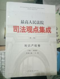 最高人民法院司法观点集成(第2版 知识产权卷)