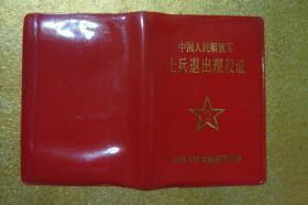 士兵退出现役证 (塑料封皮)  中国人民解放军士兵退出现役证【空白】15*11厘米--·--