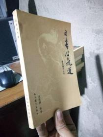 国际博击丛书:日本合气道 1993年一版一印6000册  未阅美品  上沿霉迹