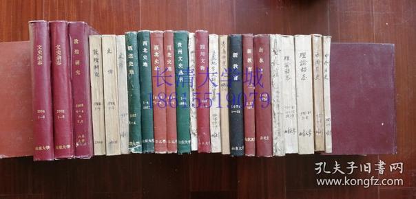 (兰州大学)西北史地,杂志季刊,1982全年第1-2-3期,1983、1985、1987三个全年各第1-2-3-4期,总第5-6-7-8-9-10-11,16-19,24-27期,共4个全年、15期,精装合订本4本,品好