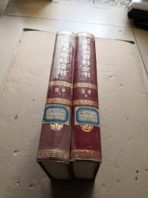 中国大百科全书 化学 1.2 精装甲89年一版一印