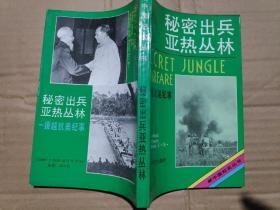 秘密出兵亚热丛林—— 援越抗美记事