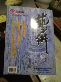 中国杂志 艺术专刊