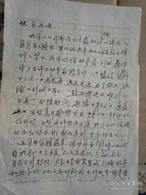 湖南文史馆员颜震潮 致李伏波毛笔信札2页.