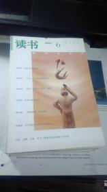读书(2003/6)
