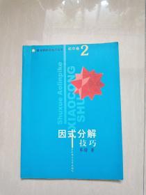 数学奥林匹克小丛书 初中卷2 因式分解技巧