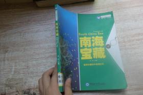 魅力中国海系列丛书:南海宝藏