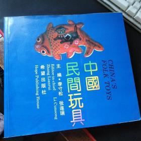 中国民间玩具 12开简装本