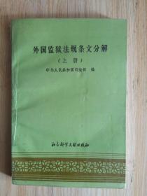 外国监狱法规条文分解(上册)